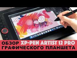 <b>Графический планшет XP-PEN</b> Artist 12 Pro | ОБЗОР - YouTube