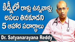 Kidney Patient Diet Chart In Telugu 5 Foods To Avoid For Kidney Stones In Telugu Tips For
