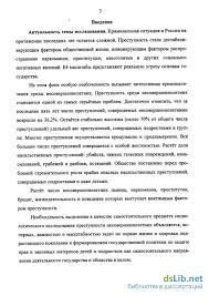 несовершеннолетних как социальное явление Региональный аспект по  Преступность несовершеннолетних как социальное явление Региональный аспект по материалам Республики Татарстан
