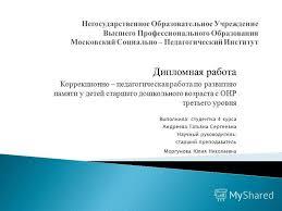 Презентация на тему Дипломная работа Коррекционно  1 Дипломная работа Коррекционно
