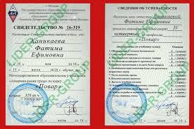 Дипломы повара купить диплом повара в Москве по низкой цене  Преимущества нашей работы