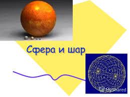 Презентация на тему Сфера и шар Скачать бесплатно и без  1 Сфера и шар