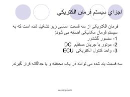 Image result for سیستم فرمان الکتریکی