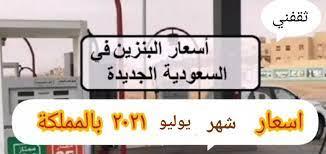 أسعار البنزين الجديدة اليوم شهر يوليو 2021 في السعودية بعد وضع سقف لسعر  البنزين - خبر صح