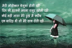हिन्दी 40 Hindi Love Quotes Images For Whatsapp Free Download Cool Love Quotes For Her Download
