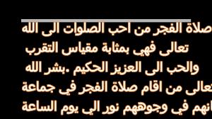 اهمية صلاة الفجر وفضلها وكيفية المواظبة عليها ورسالة الى تارك الصلاة(لا  تفوتوا الفيديو!!) - YouTube