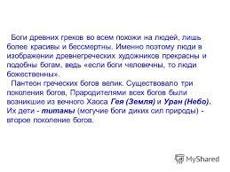 Презентация на тему Московский Институт Открытого Образования  4 Боги