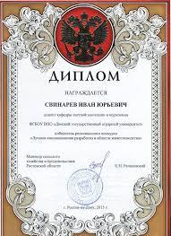 Награды университета дипломы грамоты и благодарственные письма Диплом И Ю Свинарев jpg