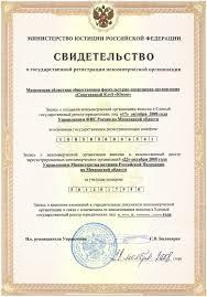 Свидетельство о государственной регистрации некоммерческой  Свидетельство о государственной регистрации некоммерческой организации Спортивный клуб Юкон