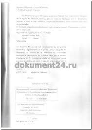 Легализация узбекского диплома для Чили перевод узбекского диплома на испанский язык перевод с узбекского