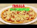 Кабачковая пицца пошаговый