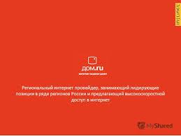 Презентация на тему Региональный интернет провайдер занимающий  1 Региональный интернет провайдер занимающий лидирующие позиции в ряде регионов России и предлагающий высокоскоростной доступ в интернет