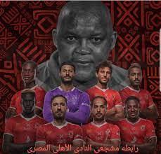 رابطه مشجعي النادي الاهلي المصري - Home