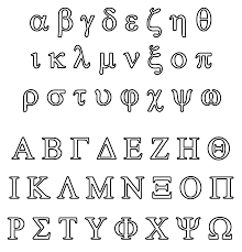 If your kids like to color, these alphabet coloring pages are sure to please! A Fairly Bold Greek Alphabet In Outline Greek Alphabet Lettering Alphabet Fonts Alphabet Coloring Pages