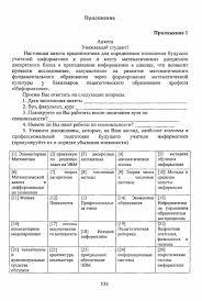 Оформление диссертации образец приложения титульный лист  Приложения кандидатская диссертация png