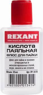 """<b>Флюс для пайки Rexant</b> """"Паяльная кислота"""", 30 мл — купить в ..."""