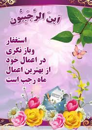 Image result for ‫ماه رجب‬‎