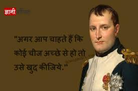 napoleon bonaparte biography in hindi नेपोलियन  napoleon bonaparte quotes in hindi english piciures
