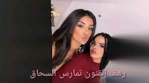 التغيير برس : أول فلم إباحي للناشطة رهف القنون وهي تمارس السحاق