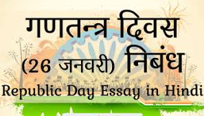 republic day poem in hindi essay on republic day in hindi