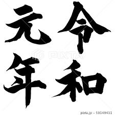 令和元年新元号2019年筆文字ロゴ素材のイラスト素材 50149431 Pixta