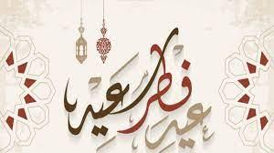 موعد صلاة عيد الفطر 2021 في المساجد في محافظات مصر 1442 - ثقفني