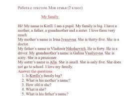 my family Английский текст Моя семья класс  Английский текст Моя семья 2 класс