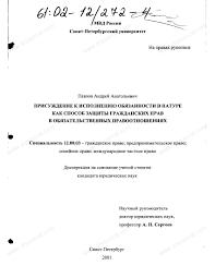 Диссертация на тему Присуждение к исполнению обязанности в натуре  Диссертация и автореферат на тему Присуждение к исполнению обязанности в натуре как способ защиты гражданских
