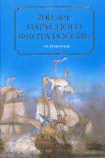 <b>Широкорад</b> Александр Борисович