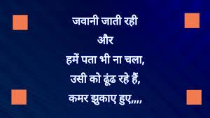 Quotes Hindi Hindi Quotes Words Shayri Love Jawani Prasadik