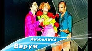 Анжелика Варум - Очаровашка (1996) - YouTube