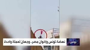 تونس.. أحد عناصر النهضة يلقي مواطناً من فوق مبنى