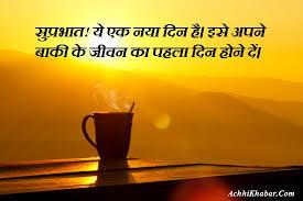 101 ब स ट ग ड म र न ग व श क ट स sms व श यर good morning es in hindi