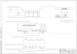 Дипломные проекты и курсовые работы скачать чертежи в autocad в  Дипломный проект Разработка проекта нормативов образования отходов и лимитов на их размещение для Автозаправочной станции
