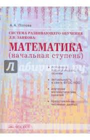 Книга Система развивающего обучения Л В Занкова Математика  Ада Попова Система развивающего обучения Л В Занкова Математика начальная степень