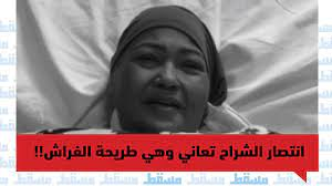 انتصار الشراح تعاني وهي طريحة الفراش!! - YouTube