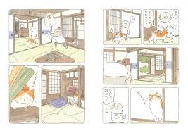 「ねことじいちゃん4巻」の画像検索結果