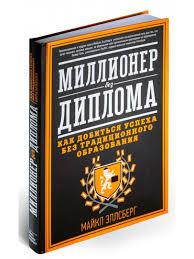 Купить книгу Майкла Элсберга Миллионер без диплома Миллионер без диплома