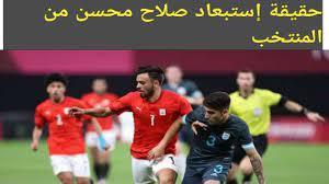 """حقيقة إستبعاد """"صلاح محسن"""" من المنتخب الأولمبي والإتحاد المصري يوضح كامل  التفاصيل - كورة في العارضة"""