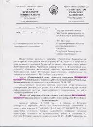 Генеральный план Экспертное заключение минсельхоз Акъярский сельсовет