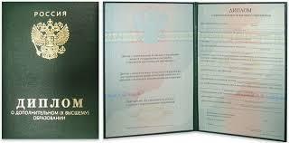 Купить диплом образца   купить диплом образца 2015 размере 460 000 белорусских рублей в месяц вдове вдовцу одинокому родителю при их вступлении в брак прекращается с месяца