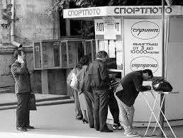 Букмекеры на рубли