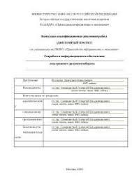 Разработка информационной системы электронного документооборота  Разработка информационной системы электронного документооборота диплом по программированию и компьютерам скачать бесплатно менеджмент