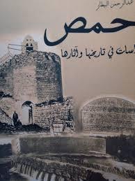 Image result for الدكتورعبد الرحمن البيطار
