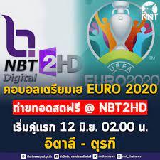 สวท.แม่สะเรียง - #พลาดไม่ได้กันเลยทีเดียว ⚽⚽ คอบอลเฮ‼️ ศึกยูโร 2020  คู่เปิดสนาม ตุรกี-อิตาลี 02:00 น. #ดูฟรี ทาง NBT2HD กดช่อง 2 แข่งขันระหว่าง  11 มิ.ย.-11 ก.ค.นี้ 📣 ติดตามชมการถ่ายทอดสด เริ่มตั้งแต่เวลา 01.50 น.