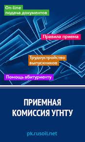 Победа в престижном конкурсе дипломных проектов Новости УГНТУ Приемная комиссия УГНТУ