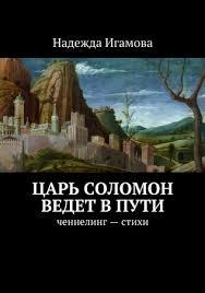 16+ A5 <b>Царь</b> Соломон ведет в пути <b>Надежда Игамова</b> 270