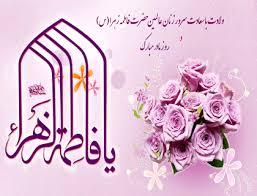 Image result for ویژه نامه میلاد حضرت زهرا و روز زن