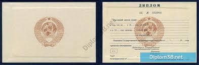 Купить диплом колледжа техникума ПТУ в Иркутске без предоплаты Диплом техникума до 1996 года