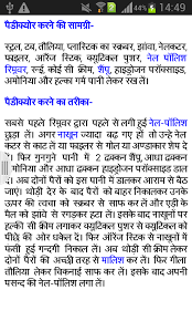 woman beauty tips in hindi 0 0 1 screenshot 4